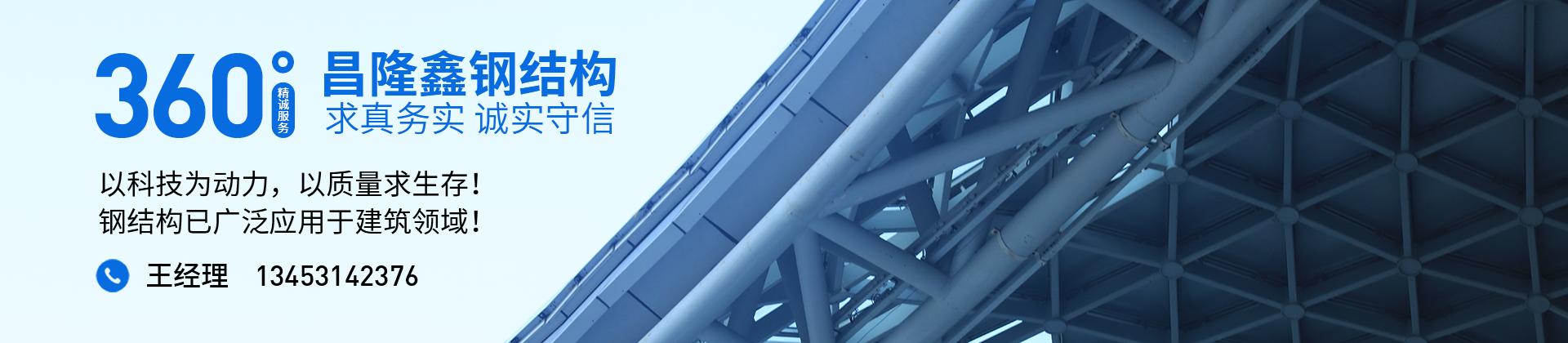 太原钢结构,山西钢结构,太原钢结构厂房